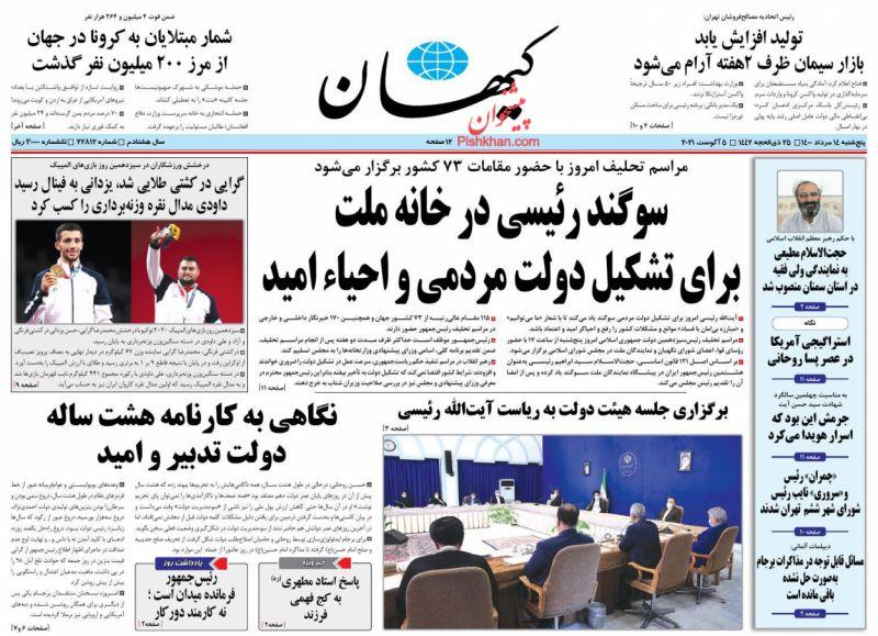 عناوین اخبار روزنامه کيهان در روز پنجشنبه ۱۴ مرداد