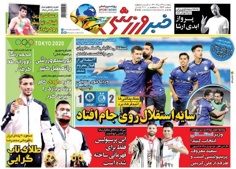 عناوین اخبار روزنامه خبر ورزشی در روز پنجشنبه ۱۴ مرداد