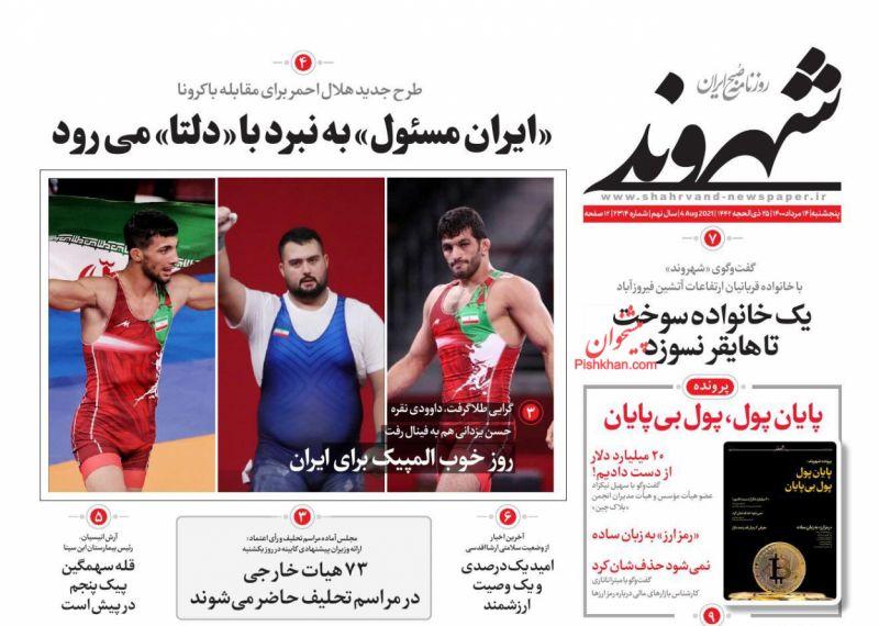 عناوین اخبار روزنامه شهروند در روز پنجشنبه ۱۴ مرداد