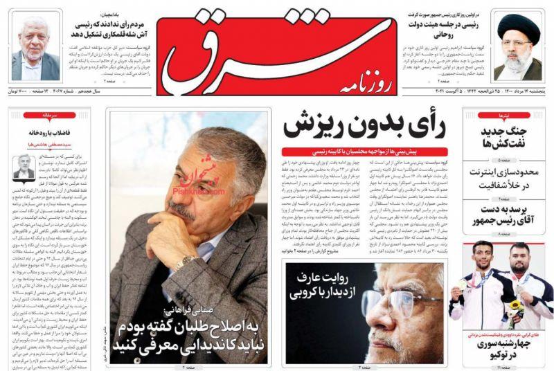 عناوین اخبار روزنامه شرق در روز پنجشنبه ۱۴ مرداد