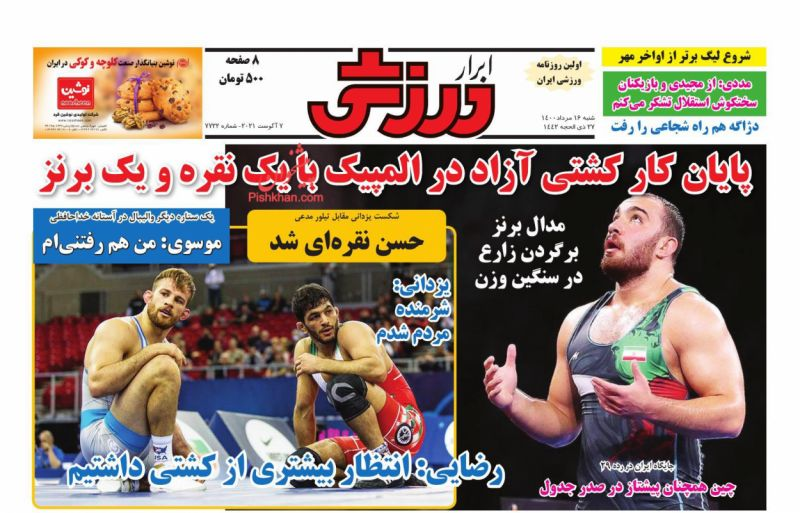 عناوین اخبار روزنامه ابرار ورزشى در روز شنبه ۱۶ مرداد