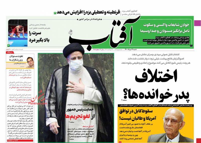 عناوین اخبار روزنامه آفتاب یزد در روز شنبه ۱۶ مرداد