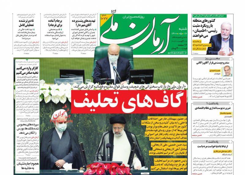 عناوین اخبار روزنامه آرمان ملی در روز شنبه ۱۶ مرداد