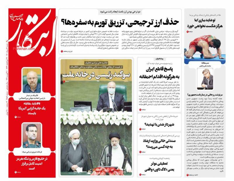 عناوین اخبار روزنامه ابتکار در روز شنبه ۱۶ مرداد