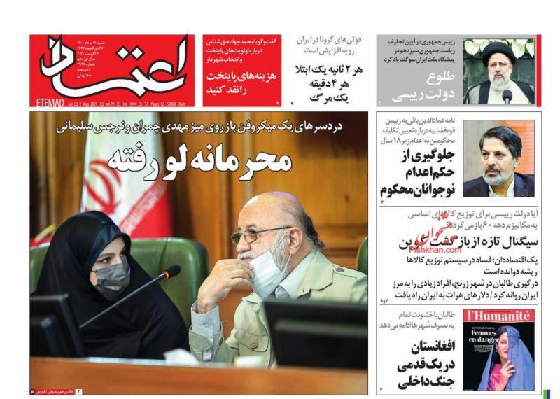عناوین اخبار روزنامه اعتماد در روز شنبه ۱۶ مرداد