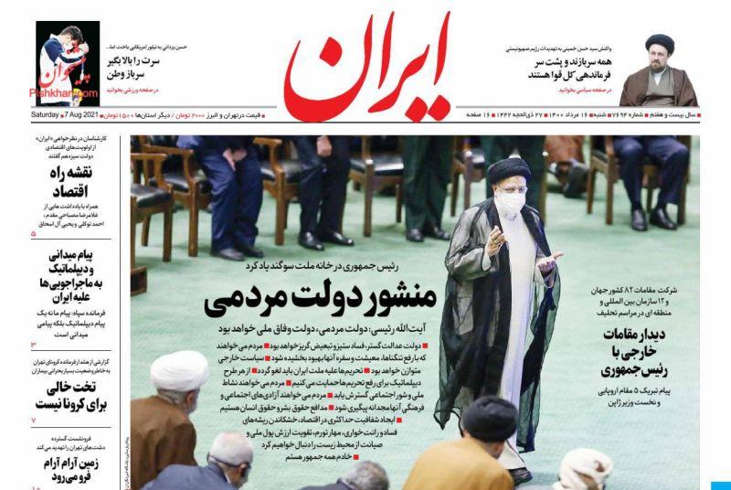 عناوین اخبار روزنامه ایران در روز شنبه ۱۶ مرداد