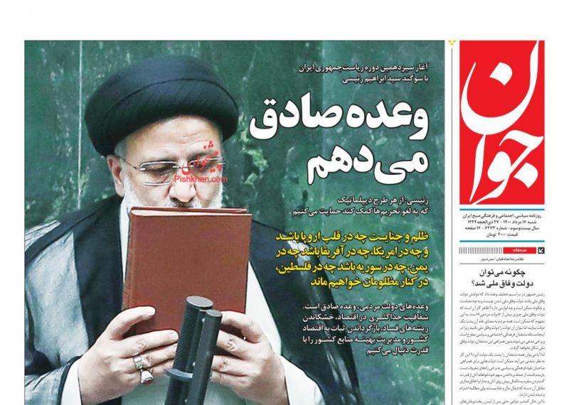 عناوین اخبار روزنامه جوان در روز شنبه ۱۶ مرداد