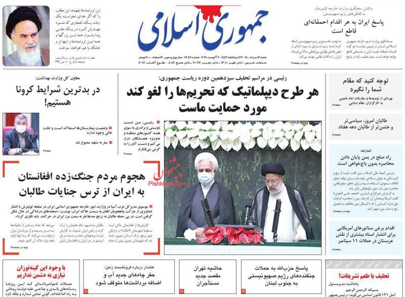 عناوین اخبار روزنامه جمهوری اسلامی در روز شنبه ۱۶ مرداد