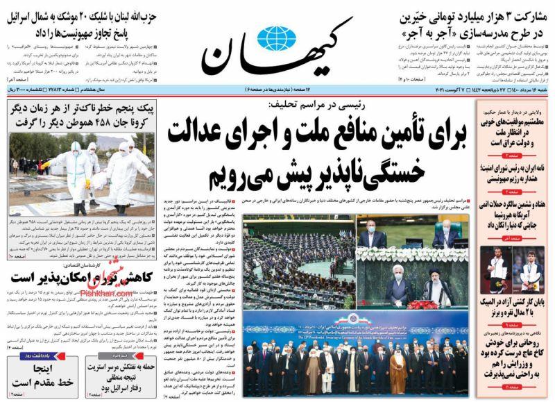 عناوین اخبار روزنامه کيهان در روز شنبه ۱۶ مرداد