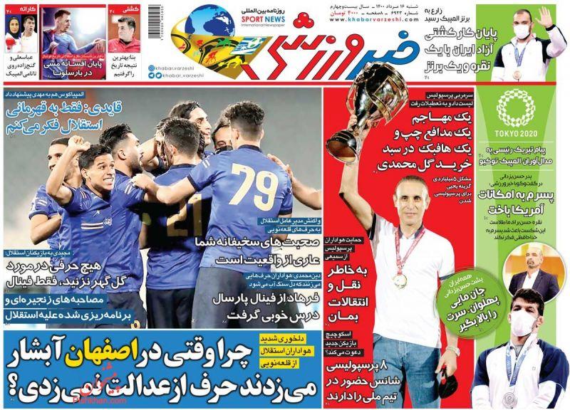 عناوین اخبار روزنامه خبر ورزشی در روز شنبه ۱۶ مرداد