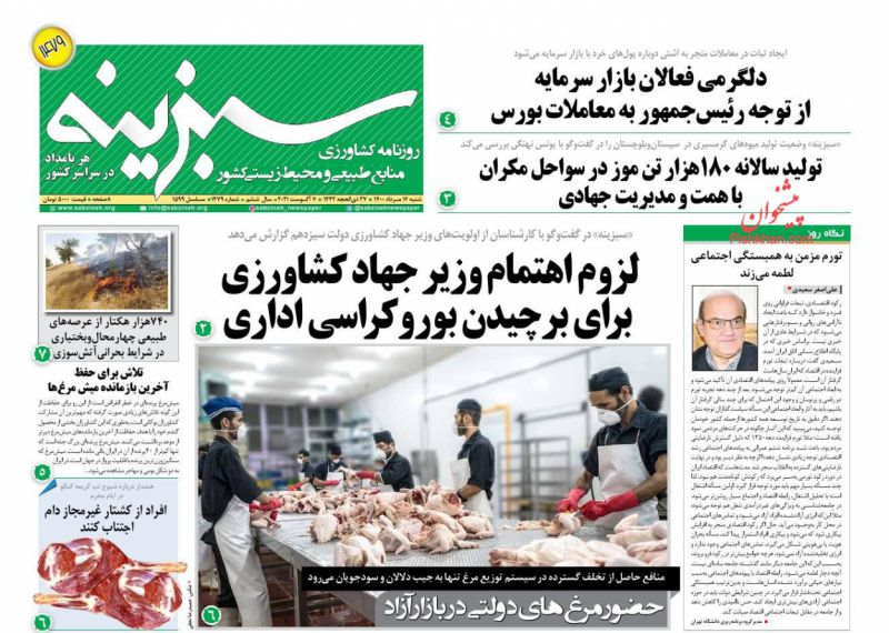 عناوین اخبار روزنامه سبزینه در روز شنبه ۱۶ مرداد