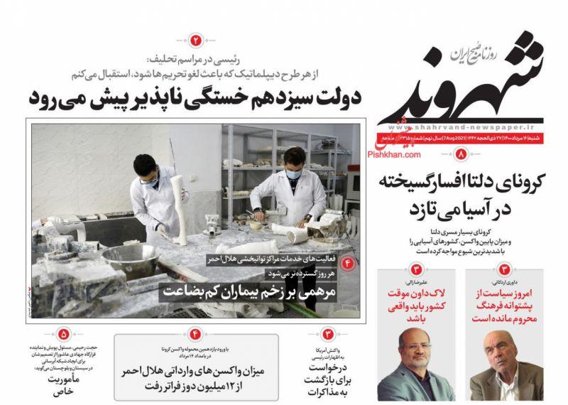 عناوین اخبار روزنامه شهروند در روز شنبه ۱۶ مرداد