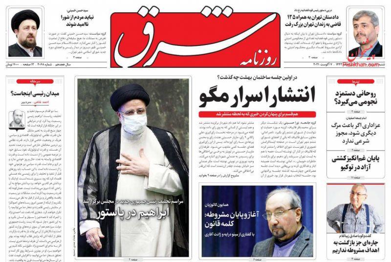 عناوین اخبار روزنامه شرق در روز شنبه ۱۶ مرداد