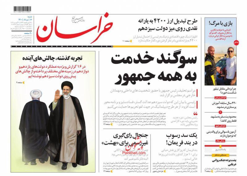 عناوین اخبار روزنامه خراسان در روز شنبه ۱۶ مرداد