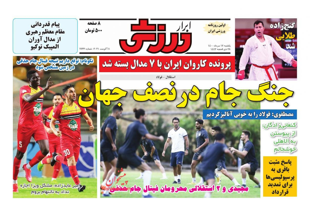 عناوین اخبار روزنامه ابرار ورزشى در روز یکشنبه ۱۷ مرداد