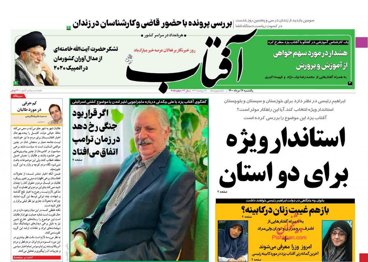 عناوین اخبار روزنامه آفتاب یزد در روز یکشنبه ۱۷ مرداد