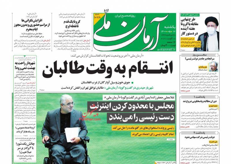 عناوین اخبار روزنامه آرمان ملی در روز یکشنبه ۱۷ مرداد