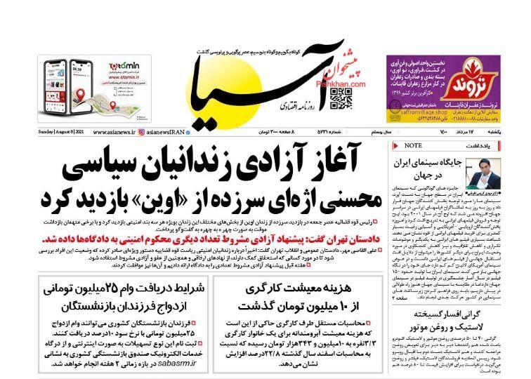 عناوین اخبار روزنامه آسیا در روز یکشنبه ۱۷ مرداد