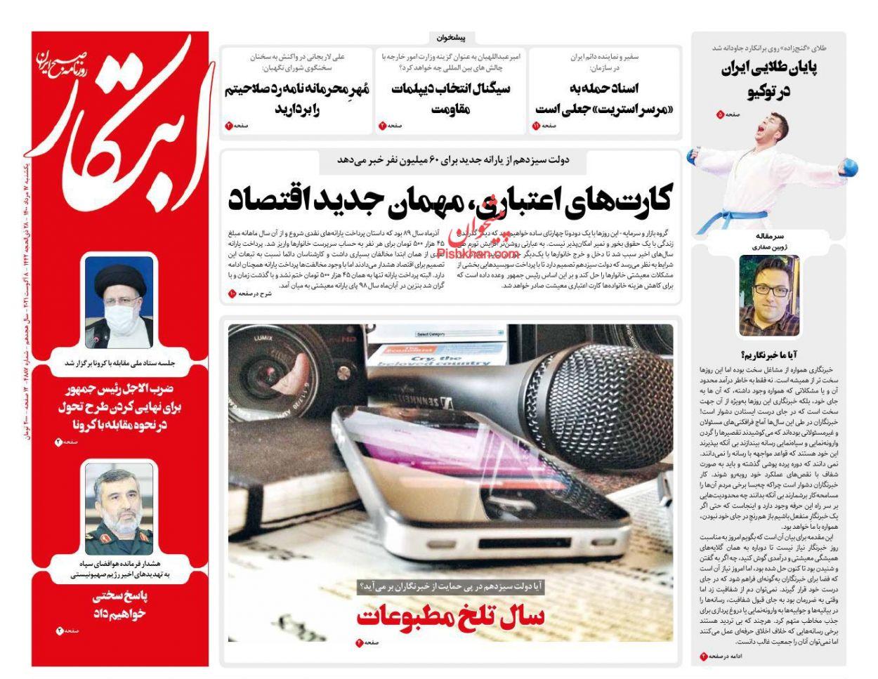 عناوین اخبار روزنامه ابتکار در روز یکشنبه ۱۷ مرداد