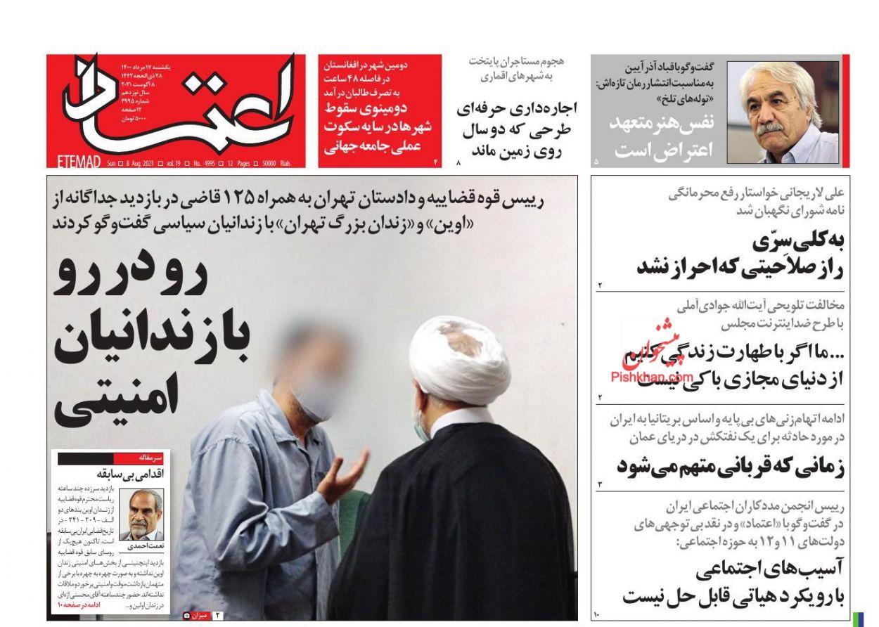عناوین اخبار روزنامه اعتماد در روز یکشنبه ۱۷ مرداد