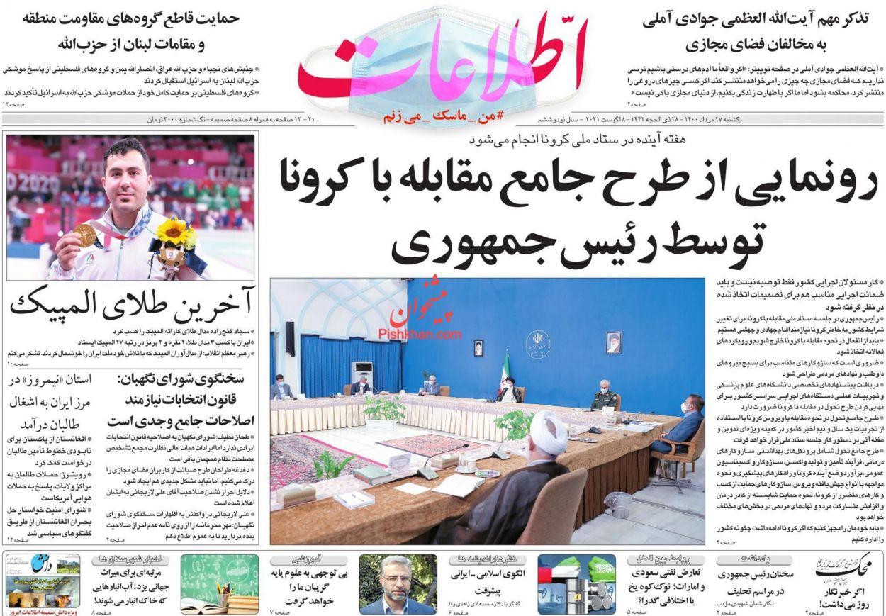 عناوین اخبار روزنامه اطلاعات در روز یکشنبه ۱۷ مرداد