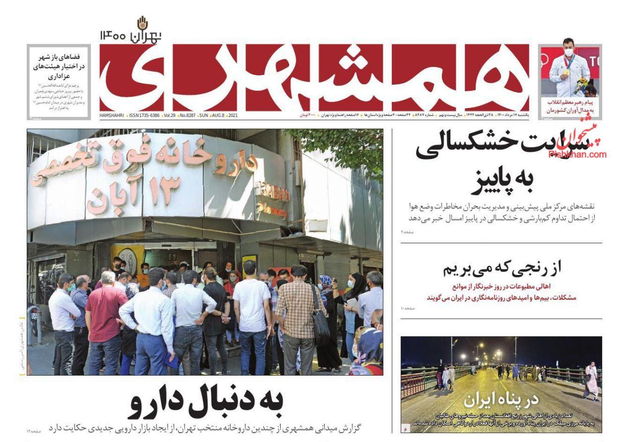 عناوین اخبار روزنامه همشهری در روز یکشنبه ۱۷ مرداد