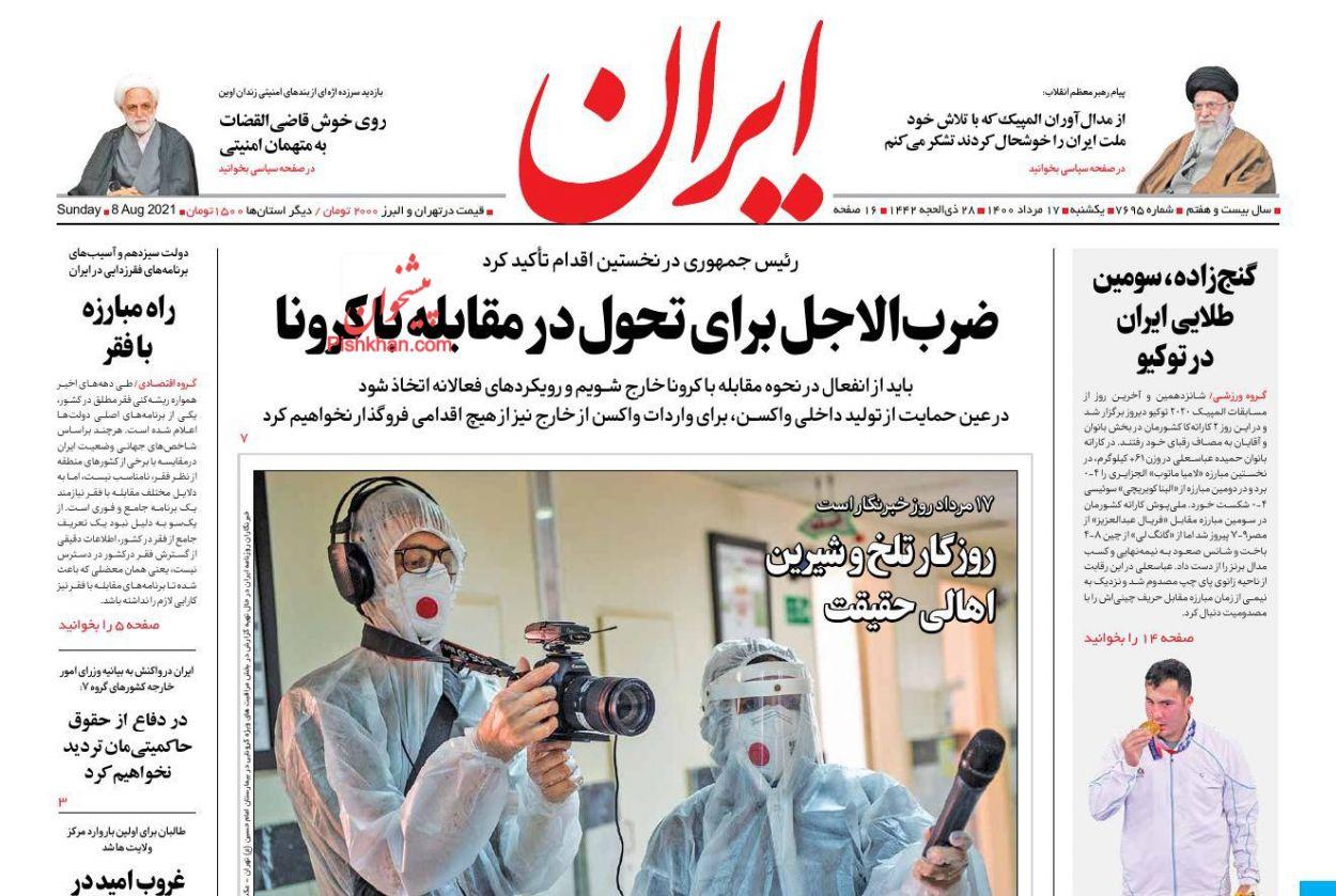 عناوین اخبار روزنامه ایران در روز یکشنبه ۱۷ مرداد