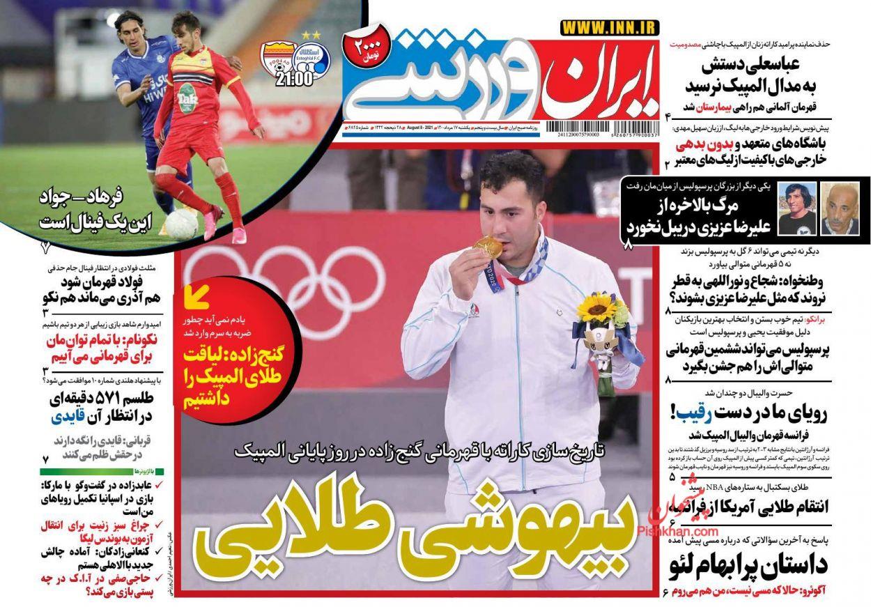 عناوین اخبار روزنامه ایران ورزشی در روز یکشنبه ۱۷ مرداد