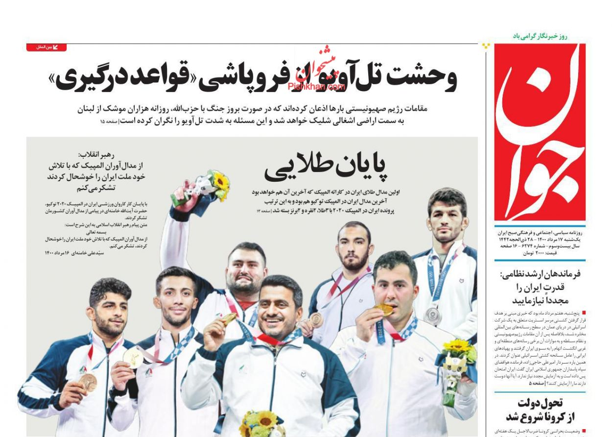 عناوین اخبار روزنامه جوان در روز یکشنبه ۱۷ مرداد