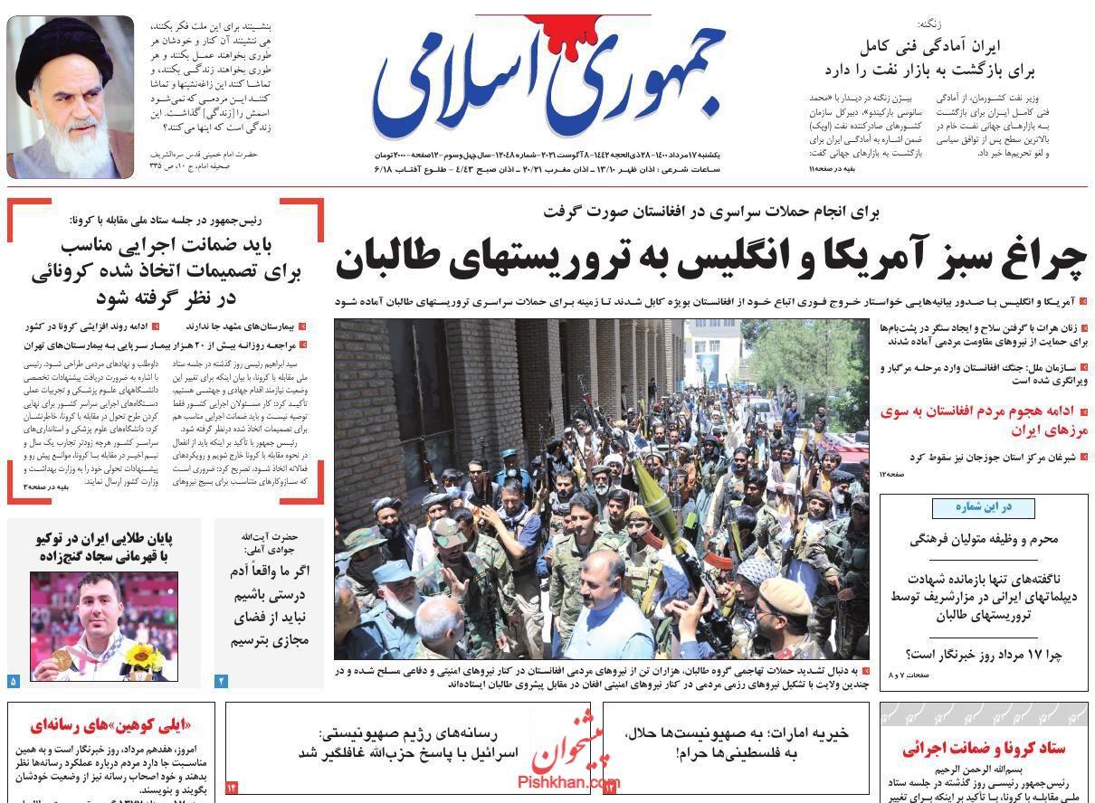 عناوین اخبار روزنامه جمهوری اسلامی در روز یکشنبه ۱۷ مرداد