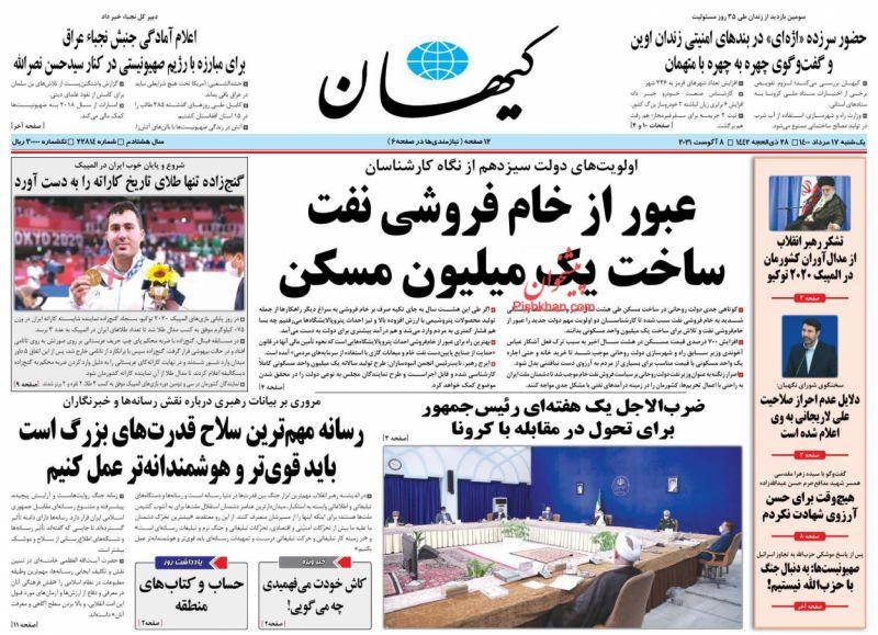عناوین اخبار روزنامه کيهان در روز یکشنبه ۱۷ مرداد