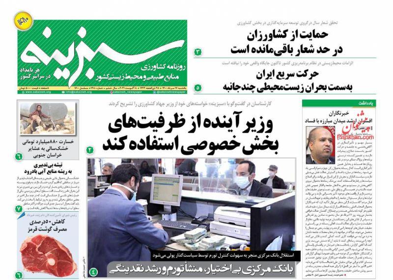 عناوین اخبار روزنامه سبزینه در روز یکشنبه ۱۷ مرداد