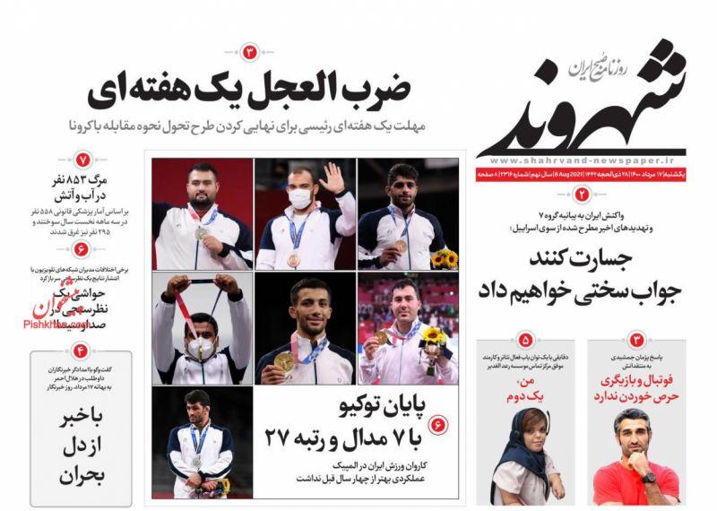عناوین اخبار روزنامه شهروند در روز یکشنبه ۱۷ مرداد