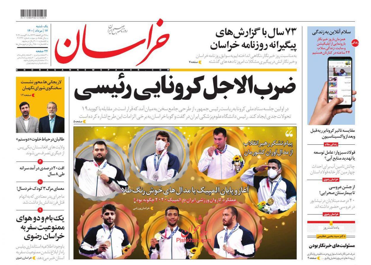 عناوین اخبار روزنامه خراسان در روز یکشنبه ۱۷ مرداد