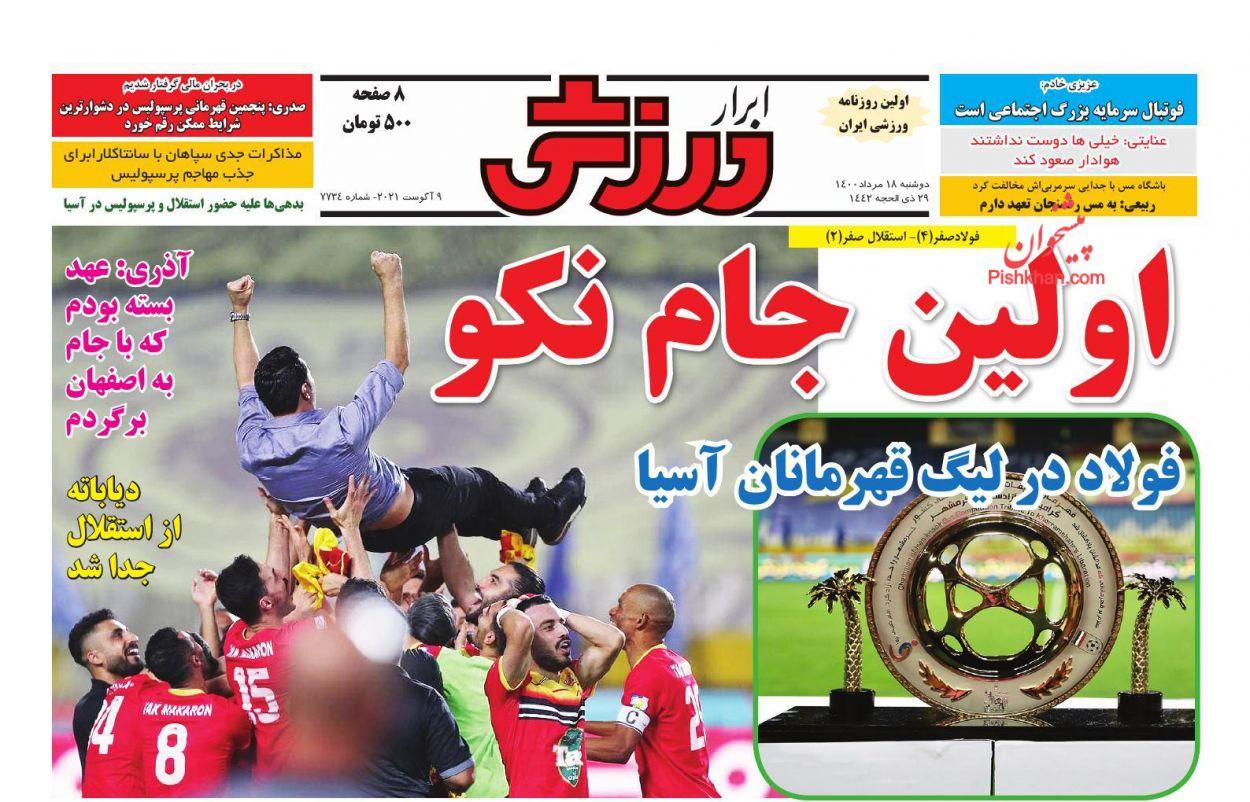 عناوین اخبار روزنامه ابرار ورزشى در روز دوشنبه ۱۸ مرداد