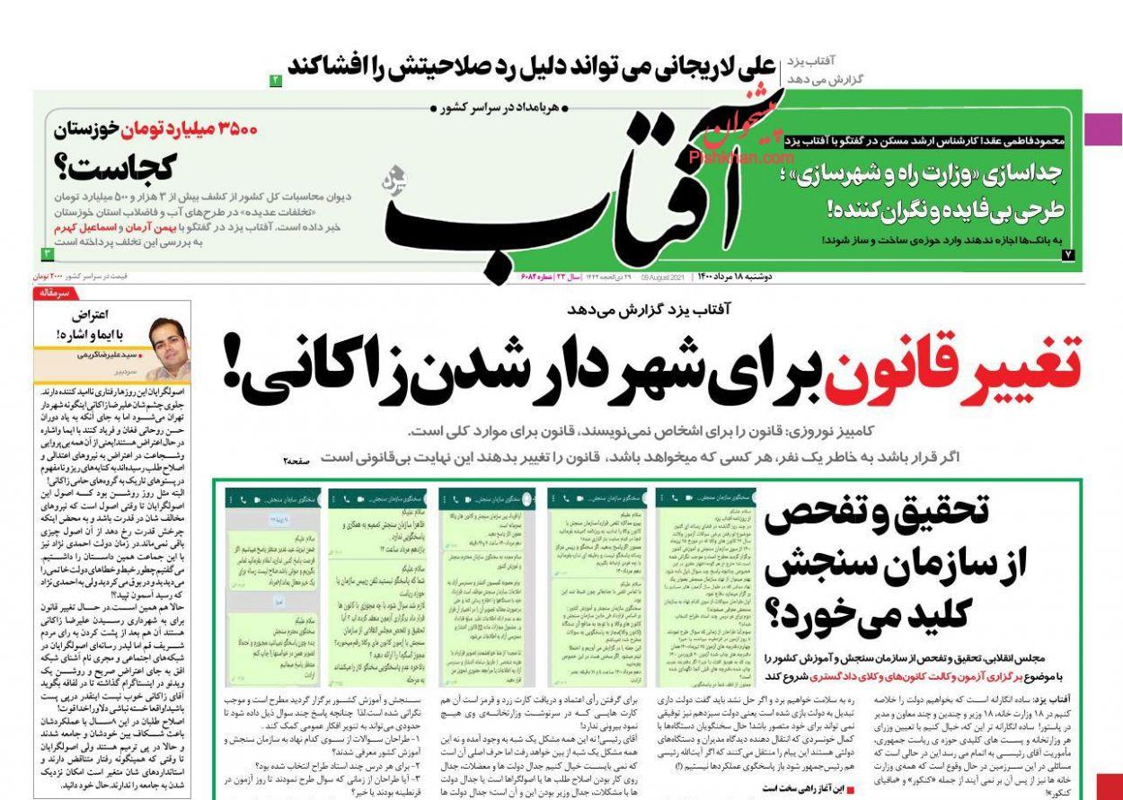 عناوین اخبار روزنامه آفتاب یزد در روز دوشنبه ۱۸ مرداد