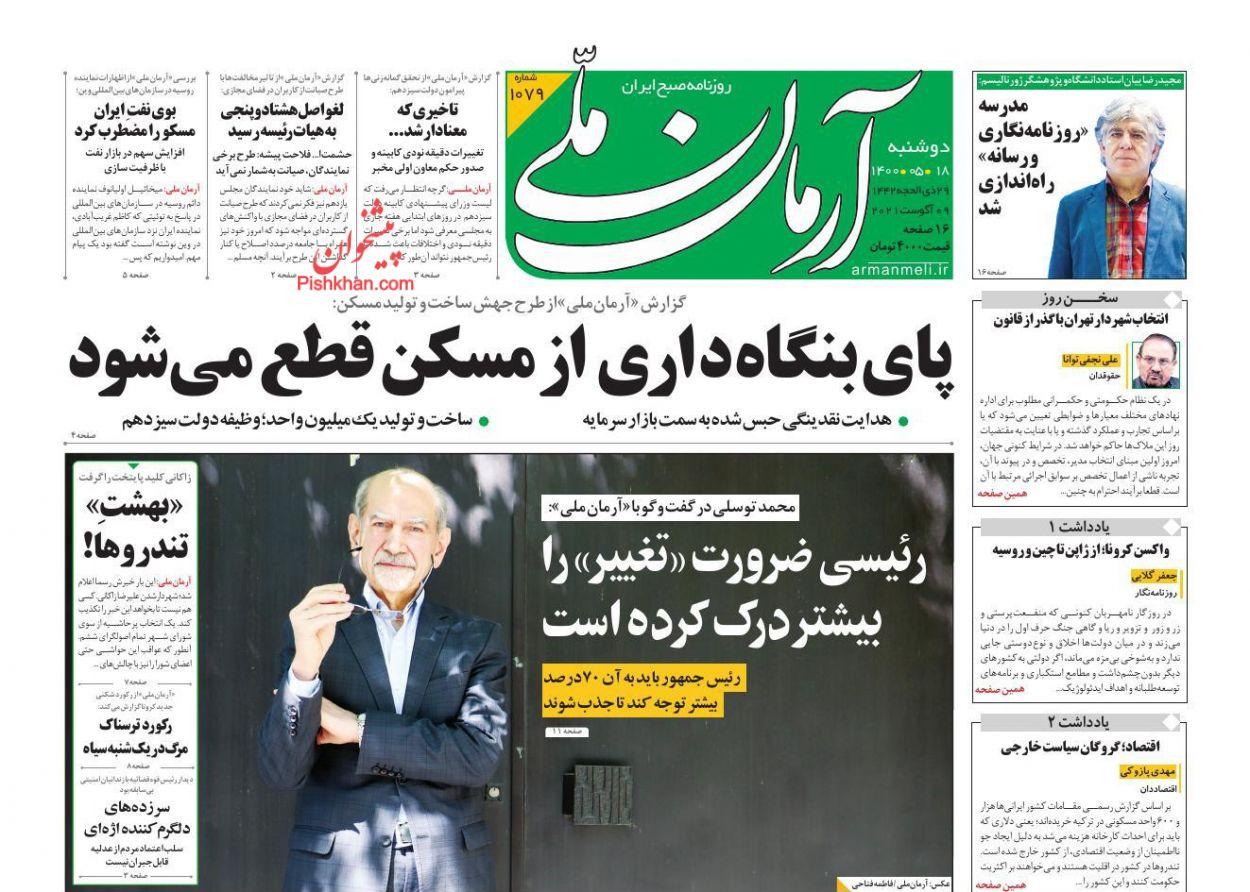عناوین اخبار روزنامه آرمان ملی در روز دوشنبه ۱۸ مرداد
