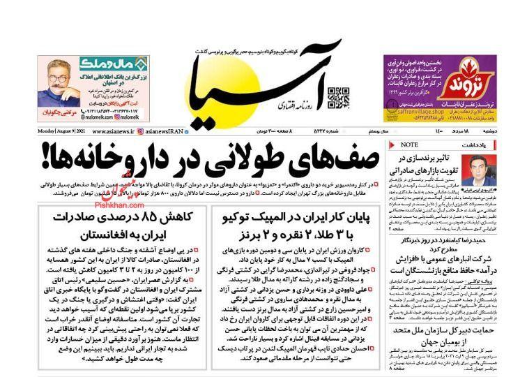 عناوین اخبار روزنامه آسیا در روز دوشنبه ۱۸ مرداد