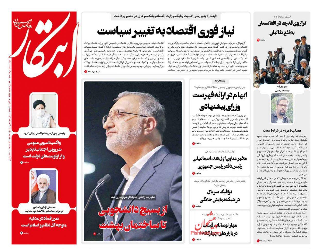 عناوین اخبار روزنامه ابتکار در روز دوشنبه ۱۸ مرداد