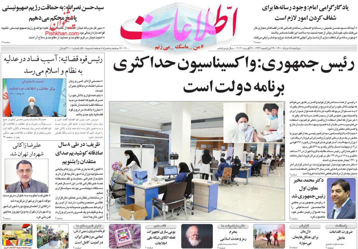 عناوین اخبار روزنامه اطلاعات در روز دوشنبه ۱۸ مرداد