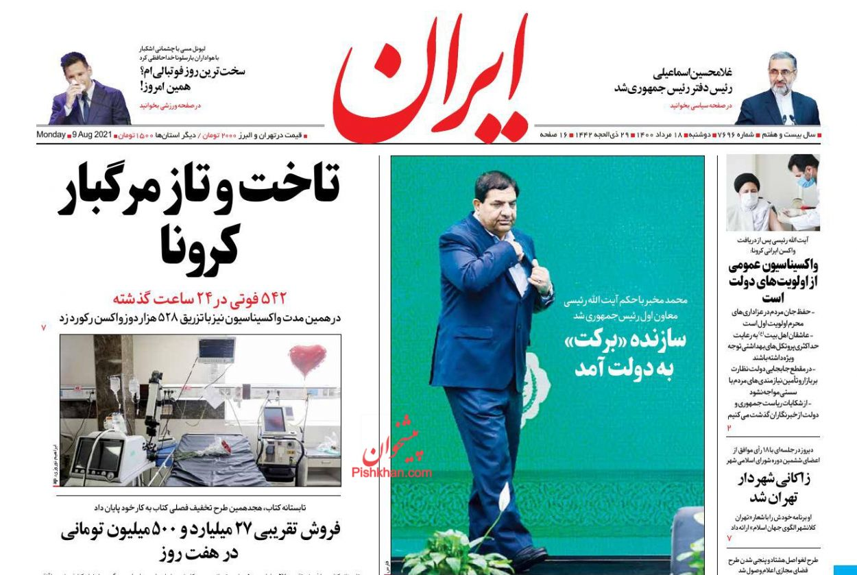 عناوین اخبار روزنامه ایران در روز دوشنبه ۱۸ مرداد