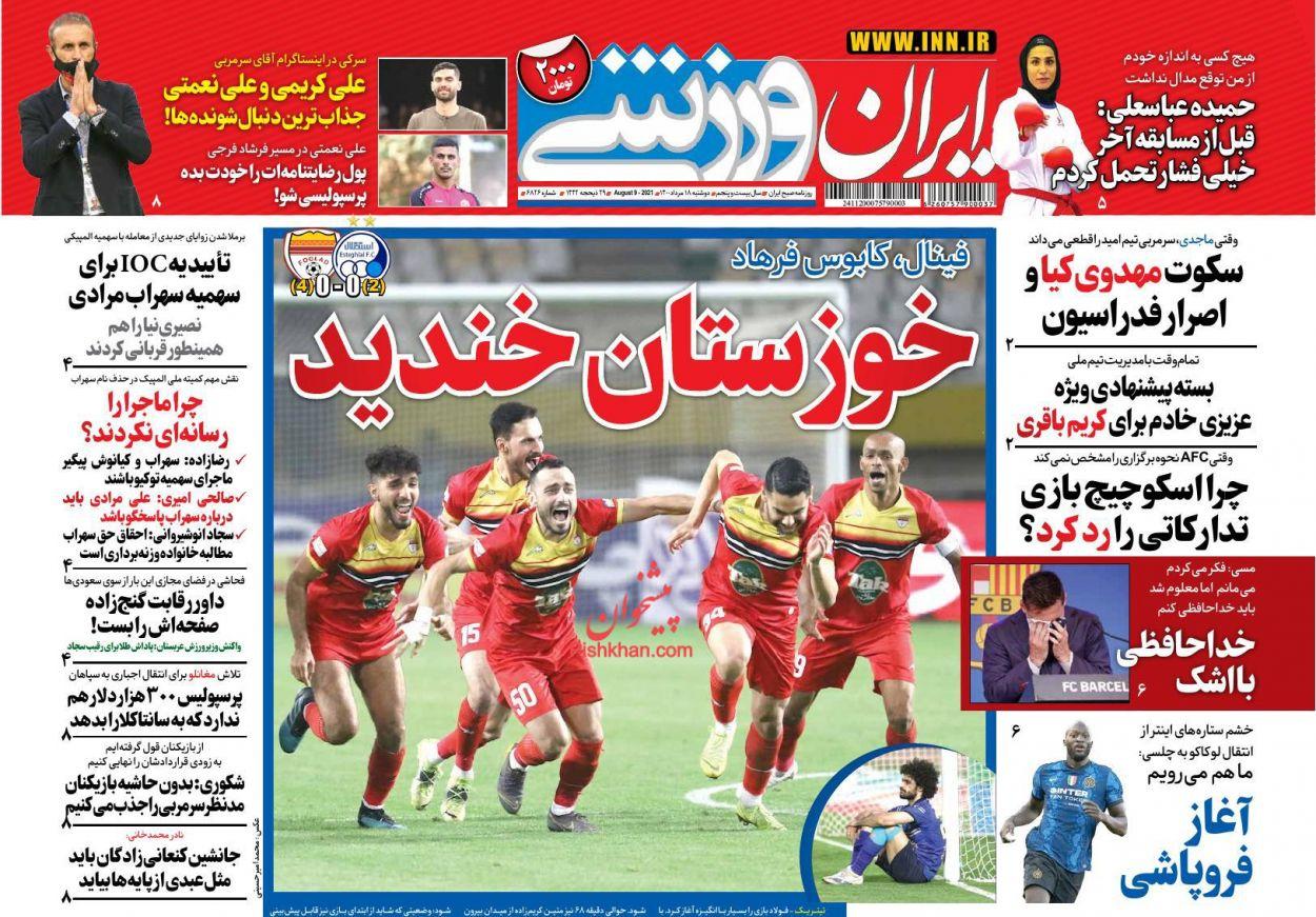 عناوین اخبار روزنامه ایران ورزشی در روز دوشنبه ۱۸ مرداد
