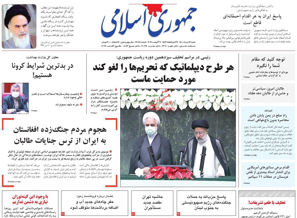 عناوین اخبار روزنامه جمهوری اسلامی در روز دوشنبه ۱۸ مرداد