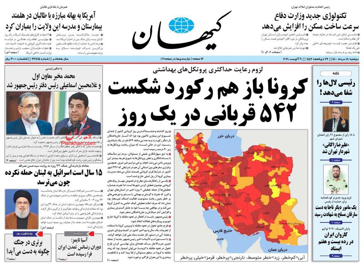 عناوین اخبار روزنامه کيهان در روز دوشنبه ۱۸ مرداد