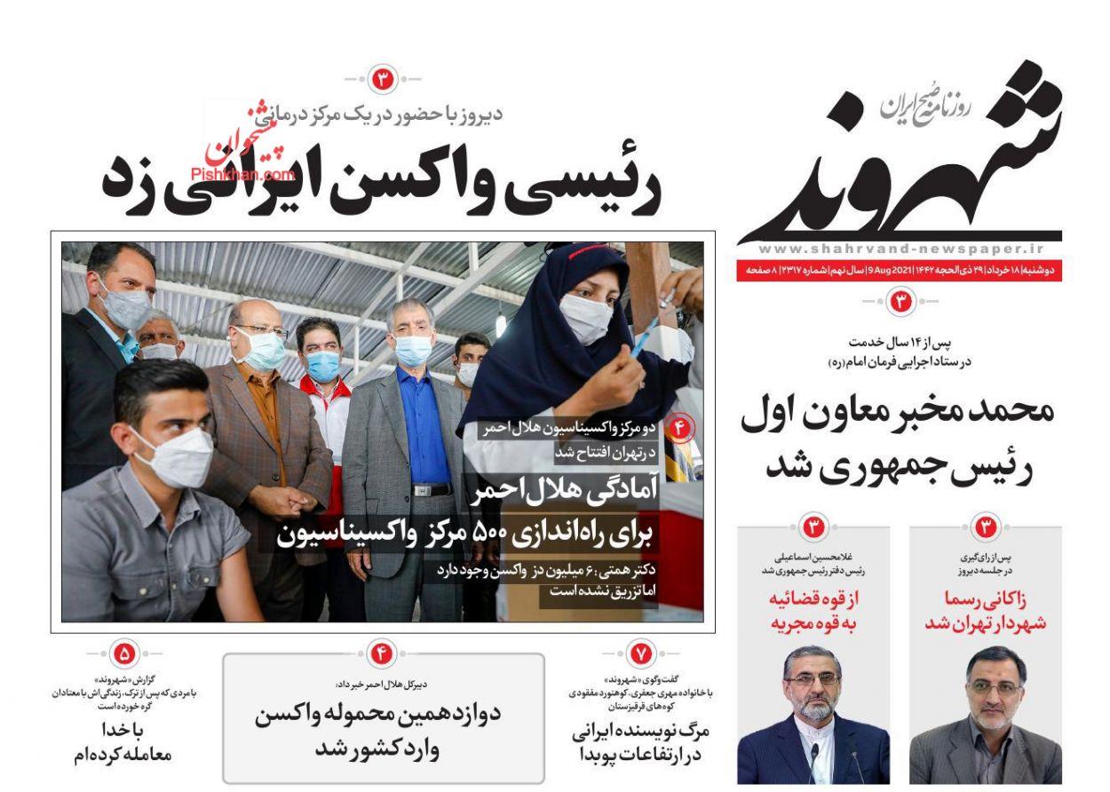 عناوین اخبار روزنامه شهروند در روز دوشنبه ۱۸ مرداد