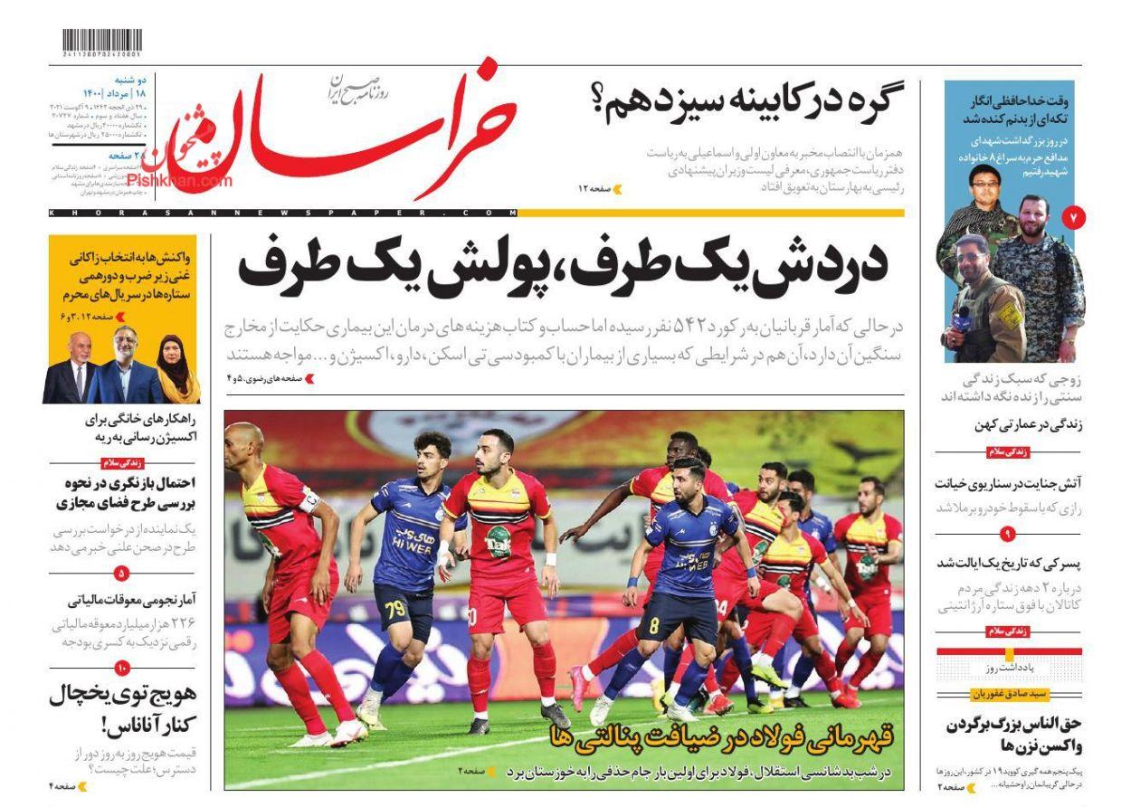 عناوین اخبار روزنامه خراسان در روز دوشنبه ۱۸ مرداد