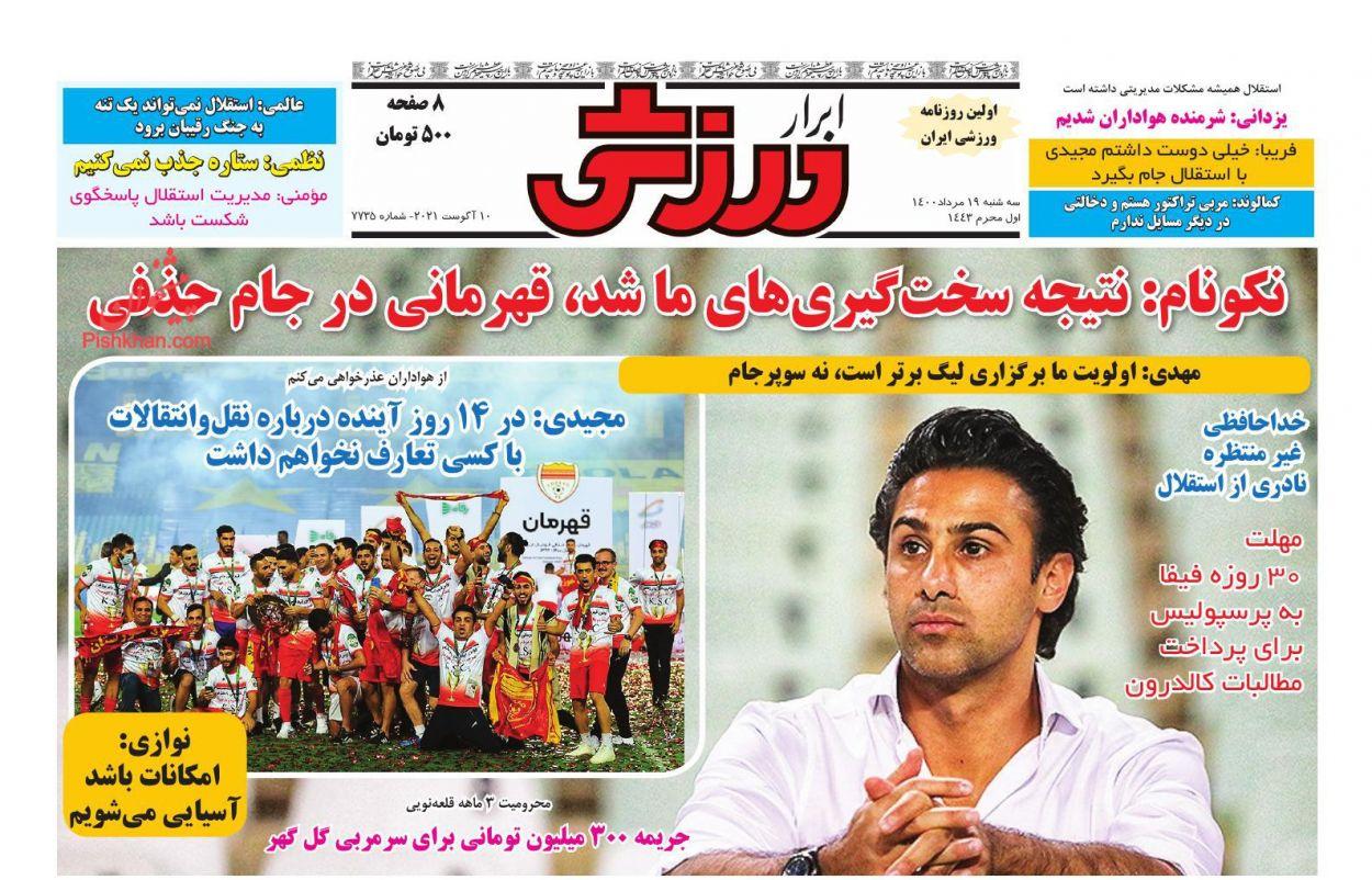 عناوین اخبار روزنامه ابرار ورزشى در روز سهشنبه ۱۹ مرداد