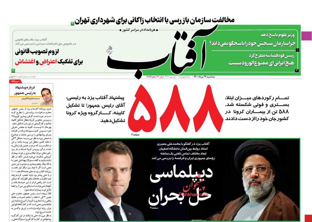 عناوین اخبار روزنامه آفتاب یزد در روز سهشنبه ۱۹ مرداد