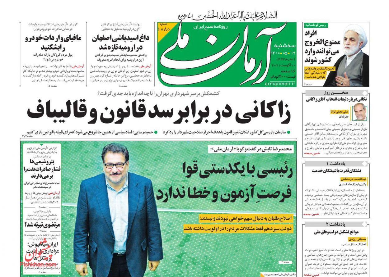 عناوین اخبار روزنامه آرمان ملی در روز سهشنبه ۱۹ مرداد