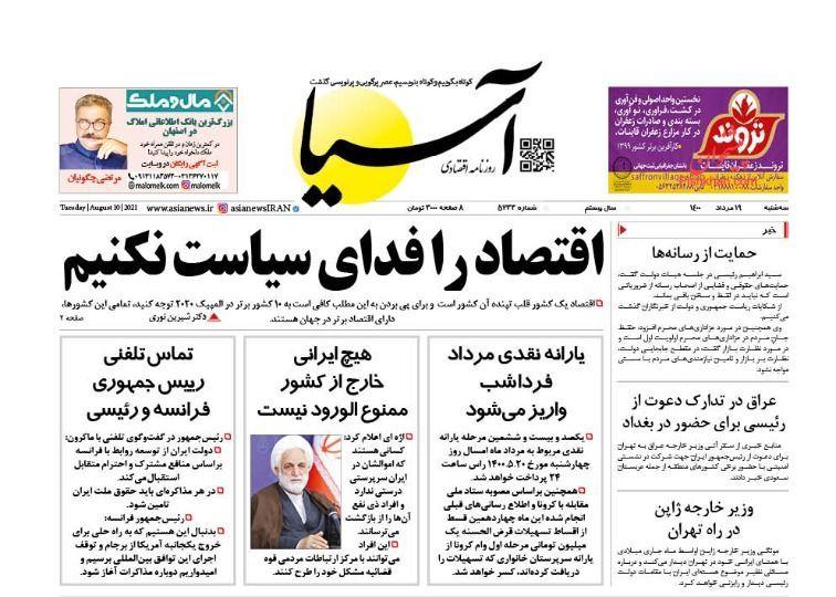 عناوین اخبار روزنامه آسیا در روز سهشنبه ۱۹ مرداد